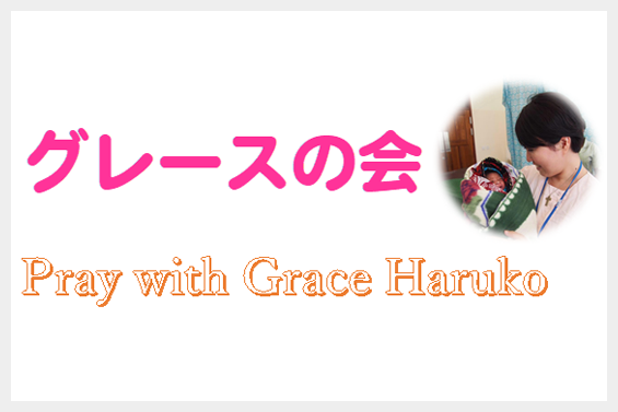 グレースの会 Pray with Grace Haruko